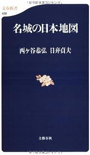 名城の日本地図 (文春新書)