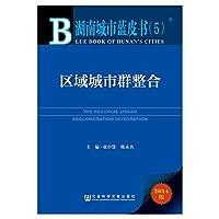Hunan City Blue Book (5): Regional Integration urban agglomeration(Chinese Edition)
