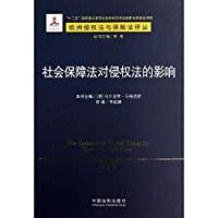 Translations of European tort law and insurance law: the social security law on tort(Chinese Edition)