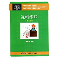 Solfeggio (Second Edition)(Chinese Edition)