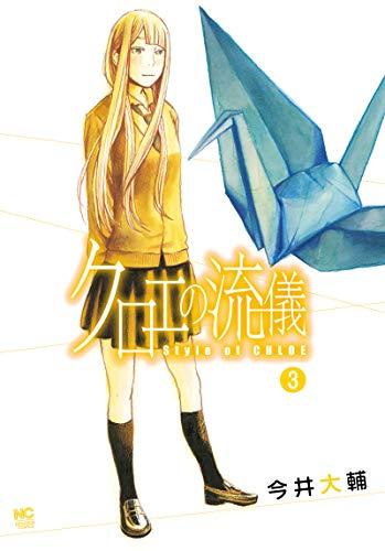 クロエの流儀 3 (ニチブンコミックス)