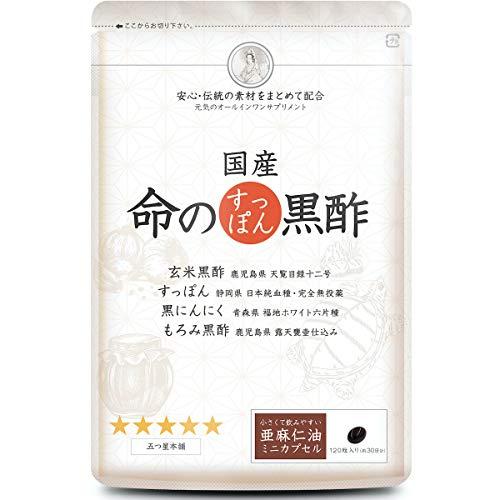 国産命のすっぽん黒酢120粒天皇陛下の天覧品黒酢黒にんにくすっぽん亜麻仁油サプリメント