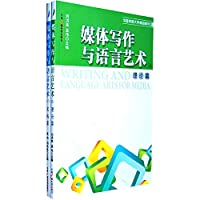 Media Writing and Language Arts (Communication University of China quality materials from top to bottom)(Chinese Edition)