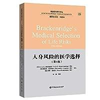 人身风险的医学选择(第5版)