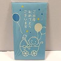 出産おめでとうございます 男の子 出産お祝い袋 のし袋 金封 メッセージカード KP65323