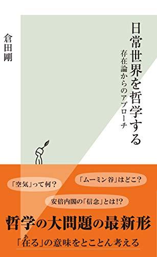 日常世界を哲学する~存在論からのアプローチ~ (光文社新書)