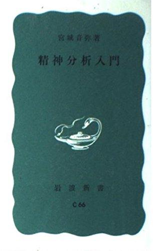 精神分析入門 (岩波新書 青版 347) - 宮城 音弥