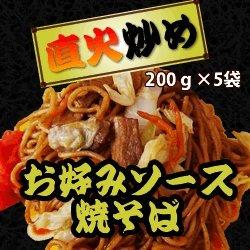 マルハニチロ食品)直火炒めお好みソース焼そば200g×5袋