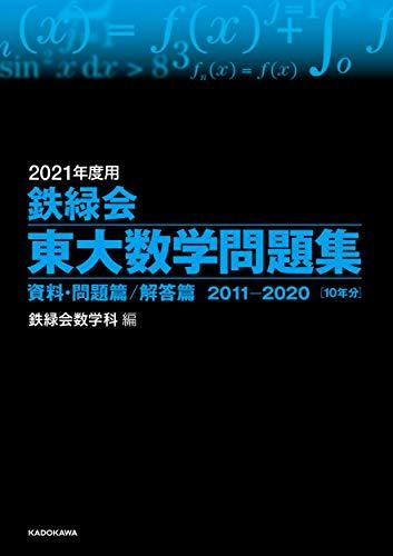 2021年度用 鉄緑会東大数学問題集 資料・問題篇/解答篇 2011-2020の詳細を見る