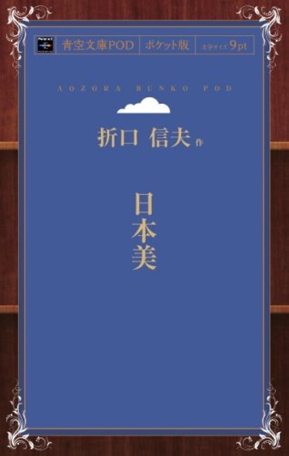 アグネスグレイ記念日バタフライ日本美 (青空文庫POD(ポケット版))