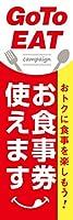 【受注生産】既製品 のぼり 旗 GO TO EAT イート キャンペーン お食事券 使えます クーポン 割引券 飲食店 goto-25-48