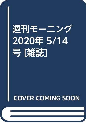 週刊モーニング 2020年 5/14 号 [雑誌]