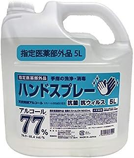 【業務用 大容量】アルコール 77% 5L (指定医薬部外品) 5リットル 注ぎ口付き 除菌剤