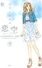 恋空 9―切ナイ恋物語 (ジュールコミックス COMIC魔法のiらんどシリーズ)