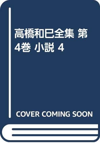 高橋和巳全集 第4巻 小説 4