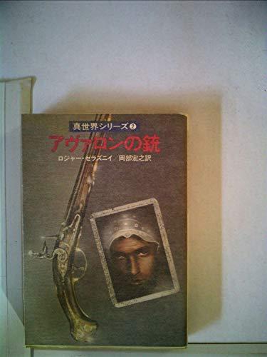 アヴァロンの銃 (1980年) (ハヤカワ文庫―SF 真世界シリーズ〈2〉)