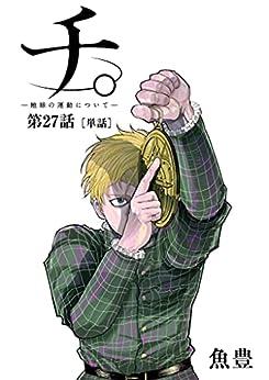 [魚豊]のチ。 ―地球の運動について―【単話】(27) (ビッグコミックス)