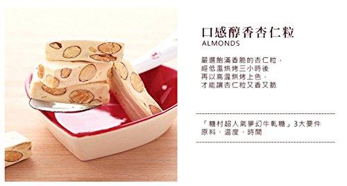 『《糖村》法式牛軋糖(フレンチヌガー)-400g (ジッパーバッグ) 《台湾 お取り寄せ土産》 [並行輸入品]』の5枚目の画像