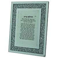 Judaica Place Hebrew Candle Lighting Mirror Plaque Bordered by Crushed Glass Sparkle [並行輸入品]