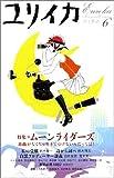 ユリイカ2005年6月号 特集=ムーンライダーズ 薔薇がなくちゃ生きてゆけないんだってば!