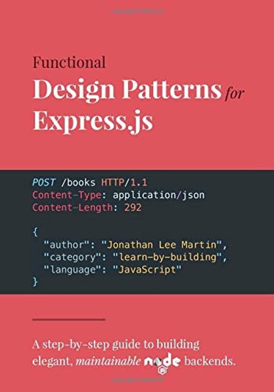 ガロン加入Functional Design Patterns for Express.js: A step-by-step guide to building elegant, maintainable Node.js backends