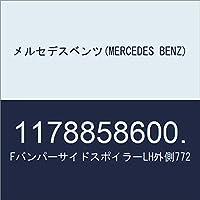 メルセデスベンツ(MERCEDES BENZ) FバンパーサイドスポイラーLH外側772 1178858600.