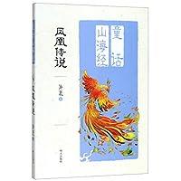 童话山海经——凤凰传说