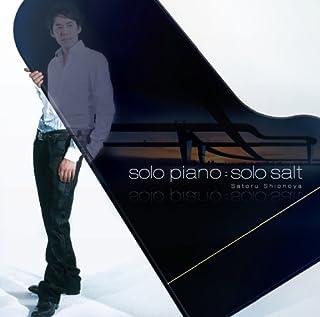ソロ・ピアノ=ソロ・ソルト
