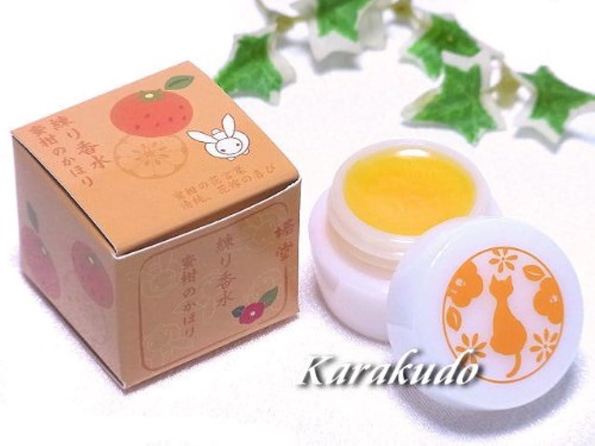 実質的夜間是正する【京都くろちく】椿堂 練り香水 蜜柑