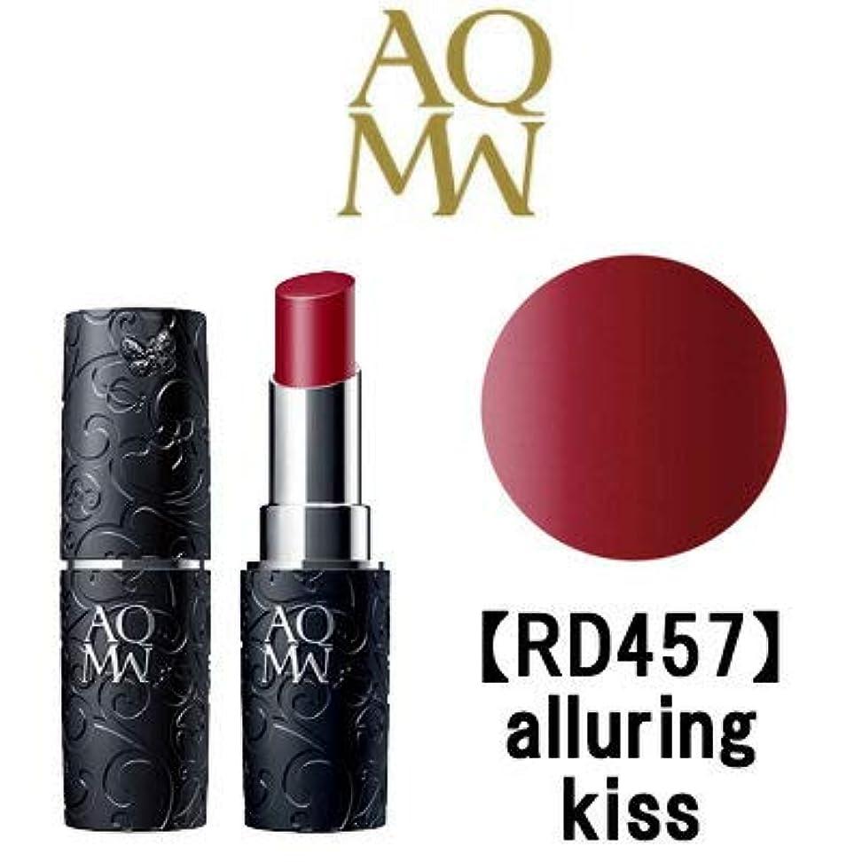 スイス人エンコミウム逆さまにコーセー コスメデコルテ AQMW ルージュグロウ RD457alluringkiss 3g