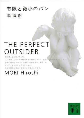 有限と微小のパン THE PERFECT OUTSIDER S&Mシリーズ (講談社文庫)