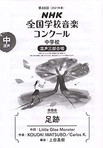 第88回(2021年度) NHK全国学校音楽コンクール課題曲 中学校 混声三部合唱 足跡