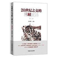 20世纪之交的三峡宜昌(第2部)