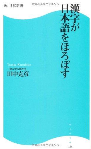 漢字が日本語をほろぼす (角川SSC新書)の詳細を見る