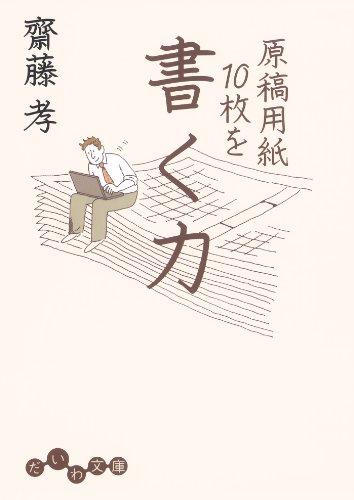 原稿用紙10枚を書く力 (だいわ文庫)