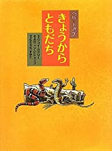Snake and Lizard (Japanese Edition)