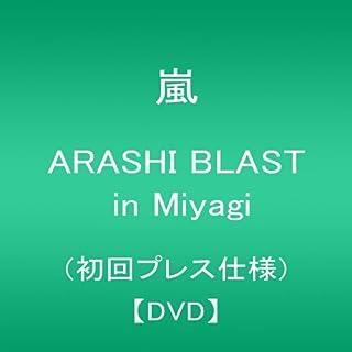 ARASHI BLAST in Miyagi(初回プレス仕様) [DVD]