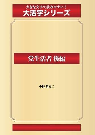 党生活者 後編(ゴマブックス大活字シリーズ)