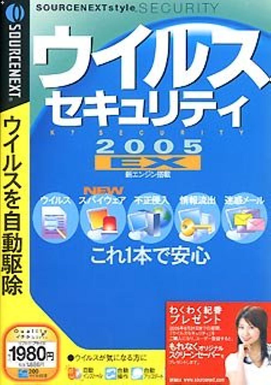 ウイルスセキュリティ 2005 EX (スリムパッケージ版)