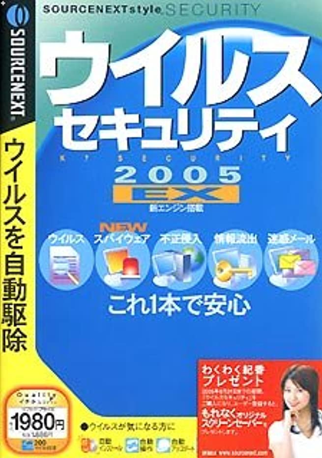 不測の事態精度汚れたウイルスセキュリティ 2005 EX (スリムパッケージ版)