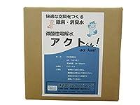 アクトくん微酸性電解水10L 除菌消臭水