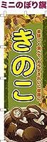 卓上ミニのぼり旗 「きのこ」秋の味覚 短納期 既製品 13cm×39cm ミニのぼり