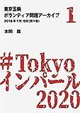 東京五輪ボランティア問題アーカイブ 2018年7月 8月〈第1巻〉 (A-WAGON文庫)