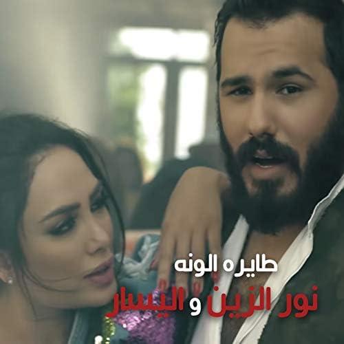 Nour Al Zain, Elissar