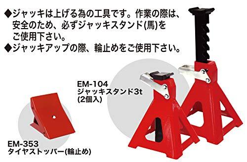 『エマーソン 油圧式フロアジャッキ2t EM-501 SG規格適合 1年保証 軽自動車~コンパクトにおすすめ EMERSON EM501』の5枚目の画像
