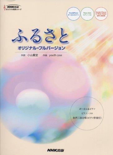 ふるさと オリジナルフルバージョン (NHK出版オリジナル楽譜シリーズ)
