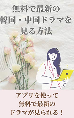 無料で最新韓国中国ドラマを見る方法