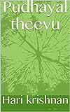 Pudhayal theevu (Tamil Edition)