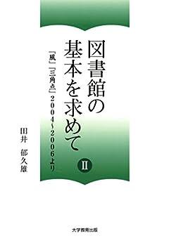 [田井郁久雄]の図書館の基本を求めて II : 『風』『三角点』2004~2006より