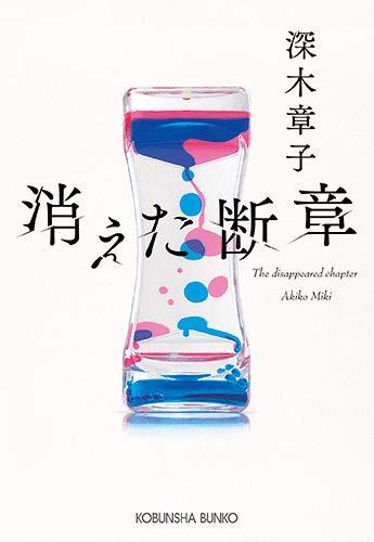 消えた断章 (光文社文庫)
